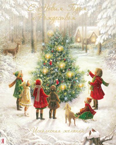 rosyjska kartka noworoczna, dzieci i choinka w lesie