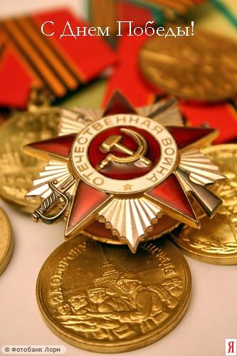 dzień-zwycięstwa_rosyjska-kartka