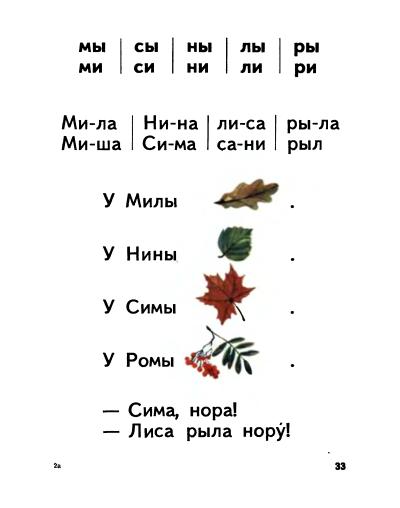 liście