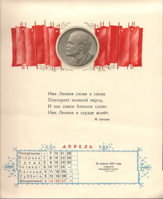 kalendarz-004