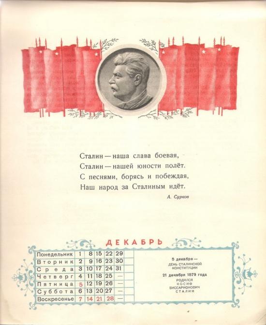 kalendarz-012